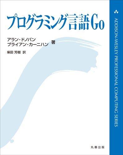 プログラミング言語Go (ADDISON-WESLEY PROFESSIONAL COMPUTING SERIES)