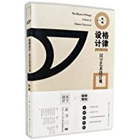 格律设计-汉字艺术设计观