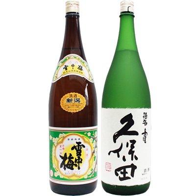 日本酒セット 雪中梅 普通 1.8L と 久保田 碧寿 純米大吟醸 山廃仕込み 1.8L 日本酒 2本セット  B0756NTLVW