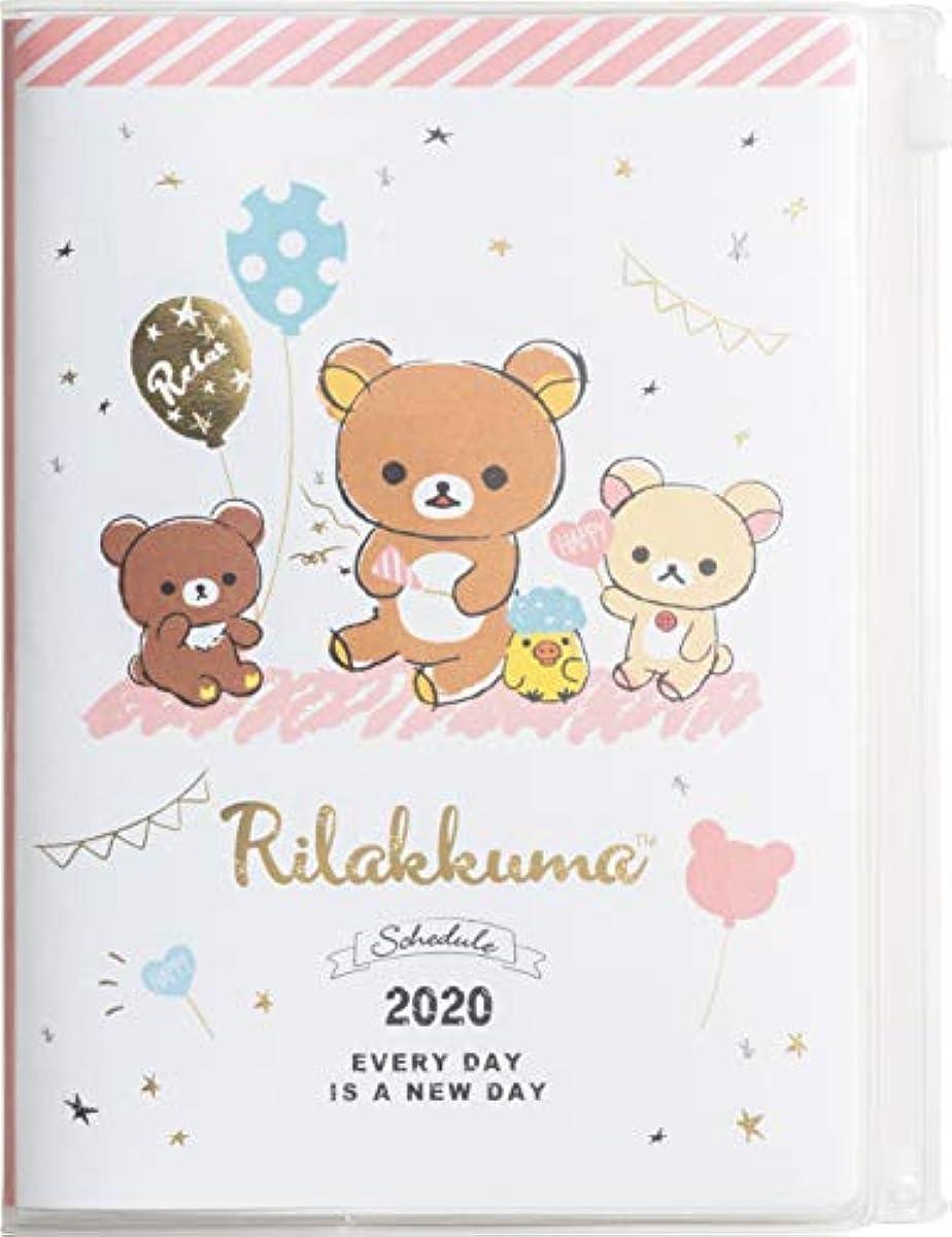 [해외] 2020년 다이어리 리락쿠마 수첩 B6