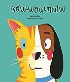 Bow-Wow-Meow (Egalité)