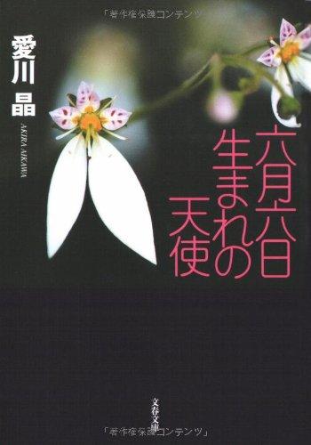六月六日生まれの天使 (文春文庫)