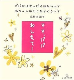 Image result for ママ・パパおしえて!