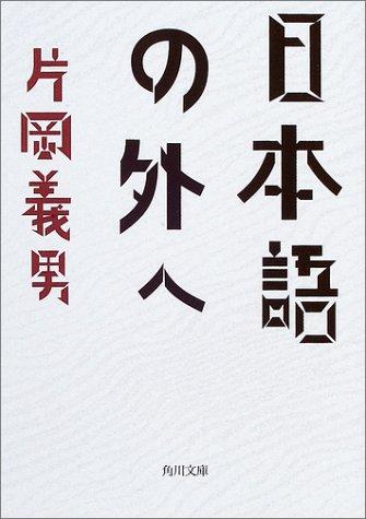 日本語の外へ (角川文庫)