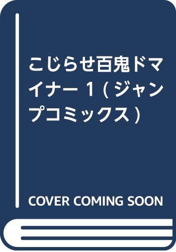 こじらせ百鬼ドマイナー 1 (ジャンプコミックス)