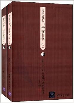 国学旨归: 干支哲学 (套装共2册)