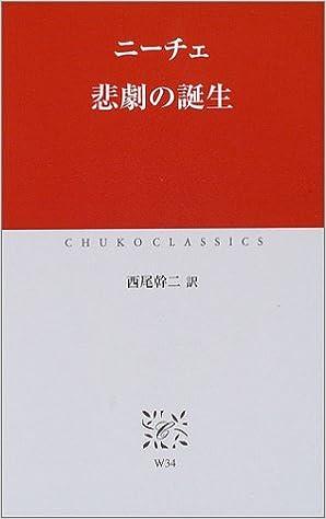 悲劇の誕生 (中公クラシックス) ...