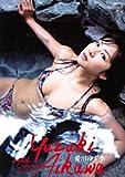 愛川ゆず季 2006年度 カレンダー
