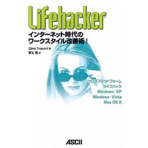 Lifehacker インターネット時代のワークスタイル改善術!