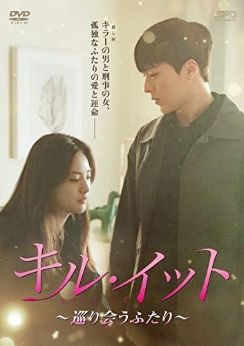 [DVD] キル・イット~巡り会うふたり~ DVD-BOX2