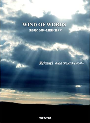 WIND OF WORDS ― 湧き起こる想い...