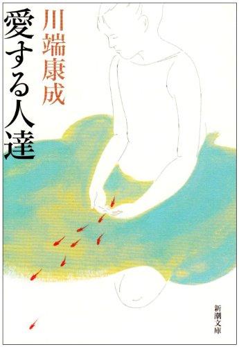 愛する人達 (新潮文庫 (か-1-4))