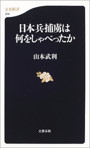 日本兵捕虜は何をしゃべったか (文春新書)