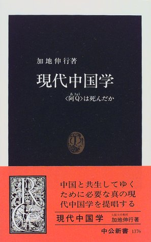現代中国学―「阿Q」は死んだか (中公新書)