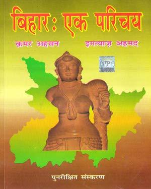 Bihar Ek Parichay Complete Book in Hindi