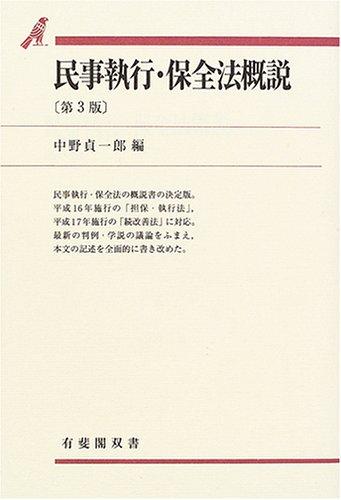 民事執行・保全法概説 (有斐閣双書)