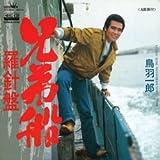 兄弟船 (MEG-CD)