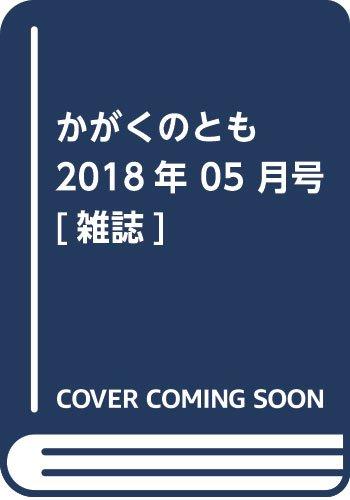 かがくのとも 2018年 05 月号 [雑誌]