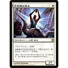 Soldier of Magic The Gathering ten thousand temple (rare) / Terosu (THS) / Japanese version (japan import)