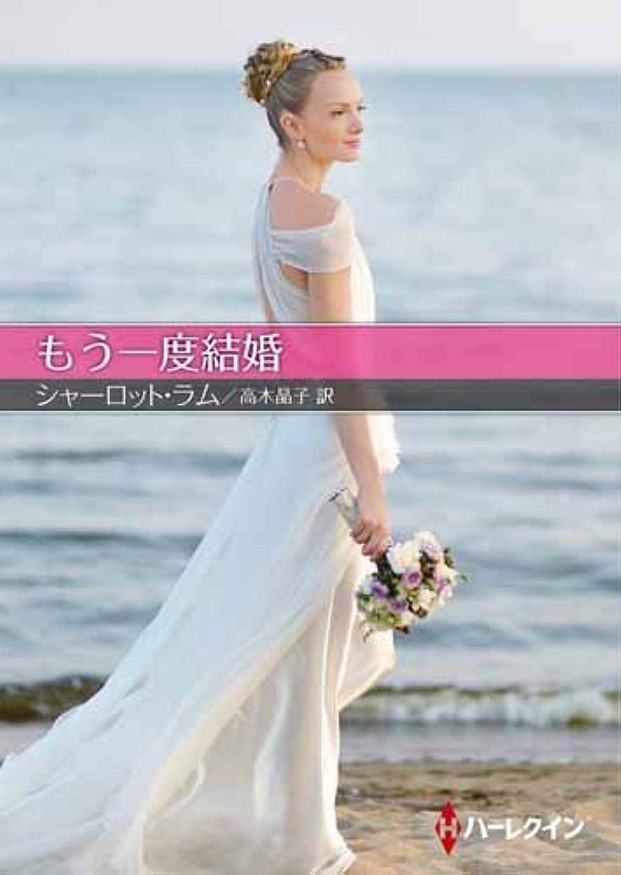 カヌースキャンダル許す薔薇の刺 (ハーレクインSP文庫)