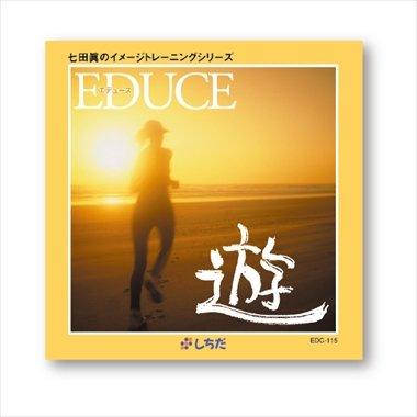 ゆったりくつろげるイメトレ 『イメージトレーニングCD 「EDUCE(エデュース) 遊」』 七田式