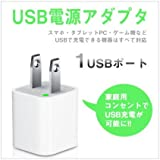 USB電源アダプタ アイフォン アンドロイド スマホのコンセント充電タイプ【iPhone iPad スマートフォンアクセサリー 携帯用】 (ホワイト)