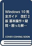 Windows 10完全ガイド 改訂2版 基本操作+疑問・困った解決+便利ワザ (一冊に凝縮)