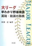 大リーグ早わかり野球用語英和・和英小辞典