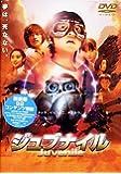 ジュブナイル [DVD]
