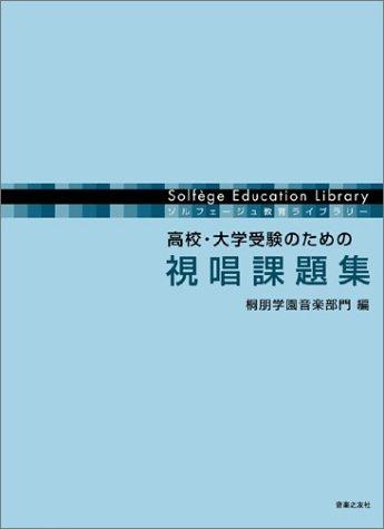 高校・大学受験のための 視唱課題集 (ソルフェージュ教育ライブラリー)