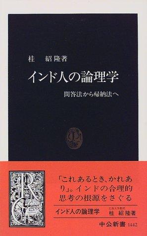 インド人の論理学―問答法から帰納法へ (中公新書)