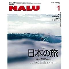 NALU 最新号 サムネイル