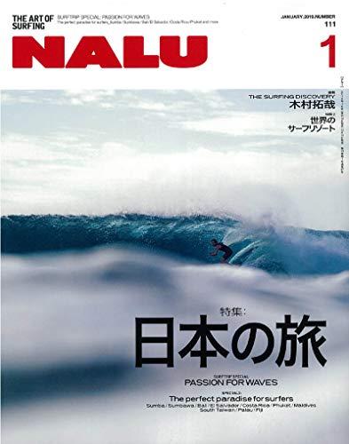 NALU 最新号 表紙画像