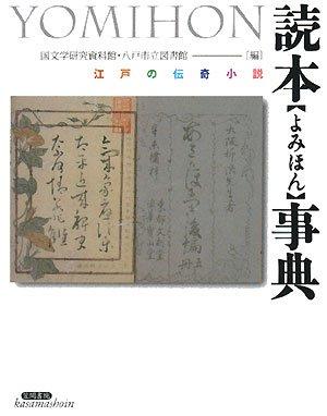 読本(よみほん)事典―江戸の伝奇小説