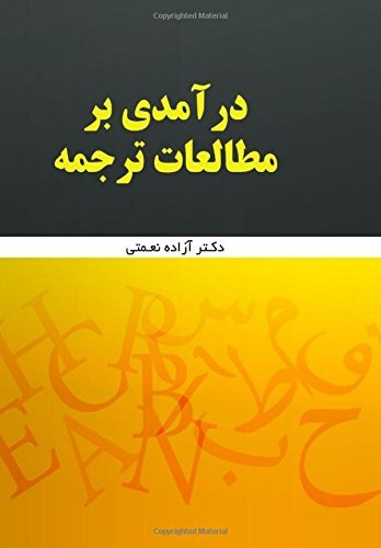 An introduction to translation studies (Persian Edition)