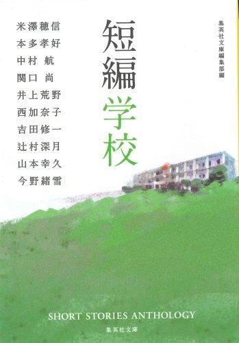 短編学校 (集英社文庫 特 4-23)