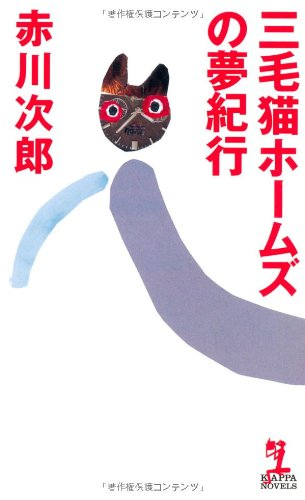 三毛猫ホームズの夢紀行 (カッパ・ノベルス)