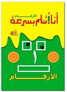 Arabic Numbers 1-20 Stencil Book: Teach Children Arabic Language: Educational Activity