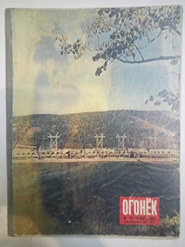 The Ogonek Magazine (1957) incomplete annual subscription: #43-52
