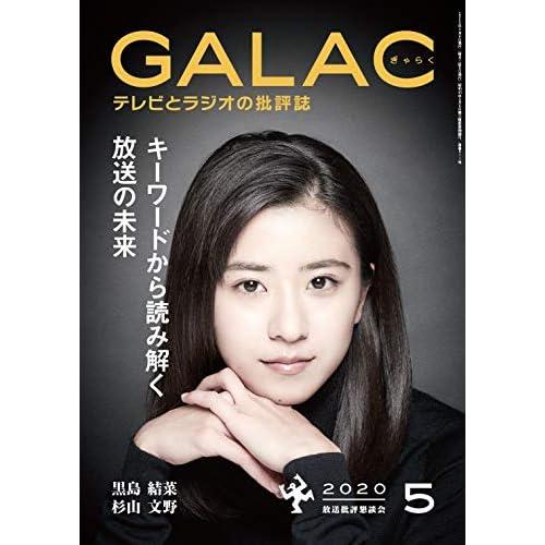 GALAC 2020年 5月号 表紙画像