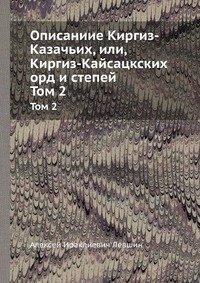 Opisaniie Kirgiz-Kazach'ih, ili, Kirgiz-Kajsatskskih ord i stepej: Tom - Ord Tom