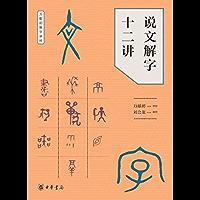 说文解字十二讲 (中华书局出品)
