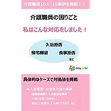 kaigoshokuin no komarigoto watasiha konna taiou wo simashita (Japanese Edition)