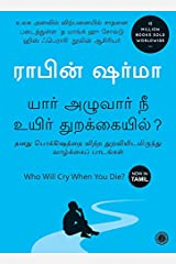 Who Will Cry When You Die? (Tamil) Paperback
