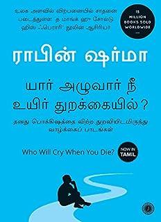Buy 101 Inspiring Stories (Tamil) Book Online at Low Prices