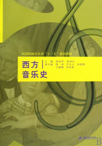 Western Music History (Textbook for Music Institutions) (Chinese Edition) pdf