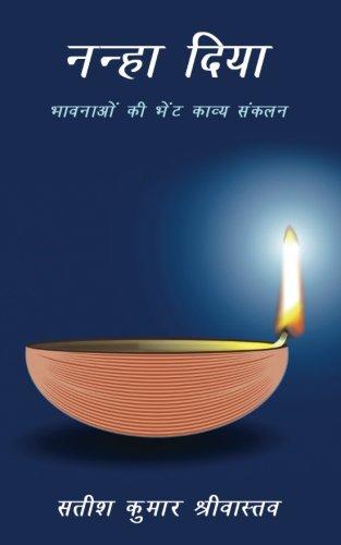 Nanha Diya: Bhavnaon Ki Bhent: Kaavy Sanklan (Hindi Edition)