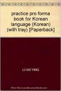 practice pro forma book for Korean language (Korean) (with