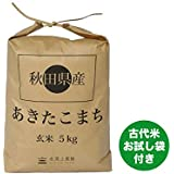 【玄米】 秋田県産 農家直送 あきたこまち 5kg 平成30年産 古代米付き