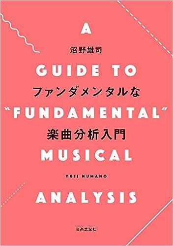 ファンダメンタルな楽曲分析入門...